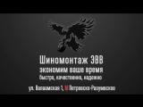 Шиномонтаж ЭВВ, evv24.ru быстро работают, мне нравится!