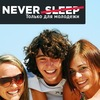 Молодежный туроператор Never Sleep