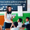 Как найти работу учителя английского в Китае!