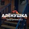 «Аленушка» сеть магазинов одежды в Калуге
