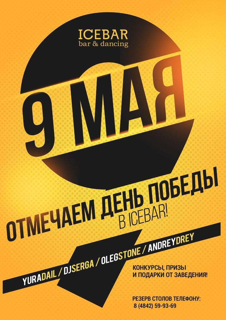 Афиша Калуга День победы в ICEBAR