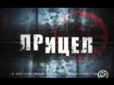 Прицел_1 - Prologue pt.1 (Hammerfall, Keep of Kalessin, Vader, Kamelot, Kiss)