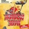 """Бар-студия """"Арена-TV """" (г. Барнаул)"""