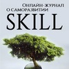 Skill | школа саморазвития!