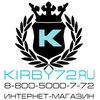 КИРБИ РОССИЯ Официальный сайт Кирби-Россия.рф