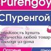 SPurengoy.ru Совместные покупки в Новом Уренгое!
