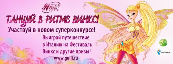 видео клуб винкс 3 сезон 1 серия