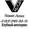 """Клубный автосервис РЕНО и ЛАРГУС """"ПолитЛекс"""""""