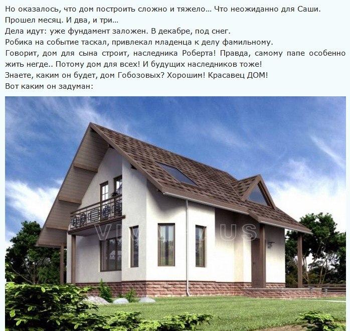 Дом 2 город любви 29 12 2014 вечерний