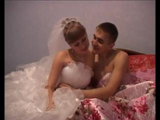 Первая брачная ночь у русских