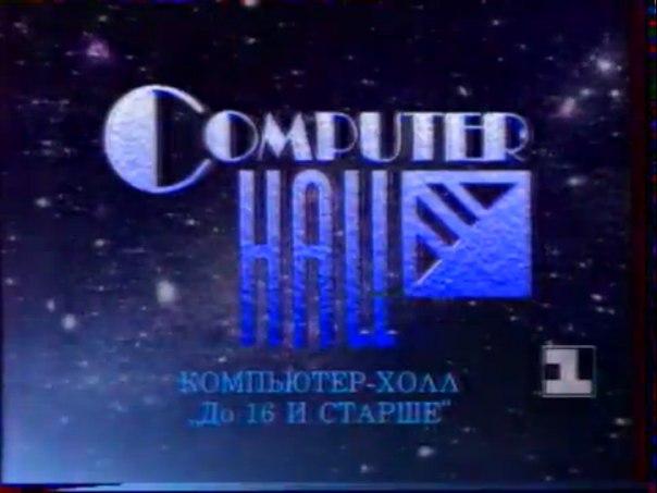 Компьютер Холл (1-й канал Останкино, 1994) Современные телекоммун...
