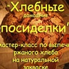 Хлебные посиделки (мастер-класс,ржаной хлеб) СПб