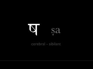 Санскрит. Произношение полугласных, шипящих, аспираций, и составных согласных