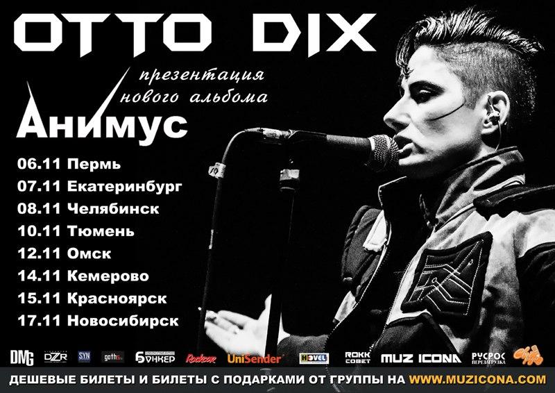 Первыми услышат новые песни Otto Dix Урал и Сибирь.