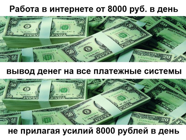 Заработать денег срочно в интернете