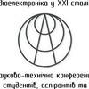 Конференція Радіоелектроніка у ХХІ столітті