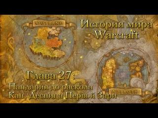 [WarCraft] История мира Warcraft. Глава 27: Пандария до раскола. Кан, Десница Первой Зари