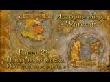 WarCraft История мира Warcraft. Глава 28 Пандария до раскола. Империя пандаренов
