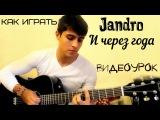 Jandro - И через года Как игратьВидео урокРазбор песни