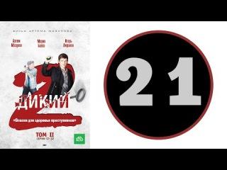 Дикий 2 сезон 21 серия (2009 год) (Русский сериал)