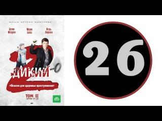 Дикий 2 сезон 26 серия (2009 год) (Русский сериал)