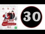 Дикий 2 сезон 30 серия (2009 год) (Русский сериал)