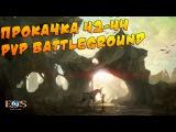 Echo of Souls - Прокачка 42-44 и PVP Battleground