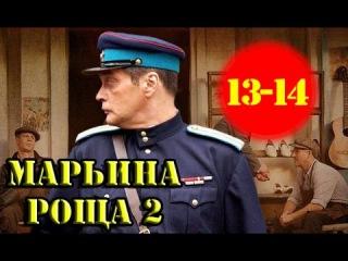 Марьина роща 2 сезон 13-14 серия (2014).Сериал,фильм,кино