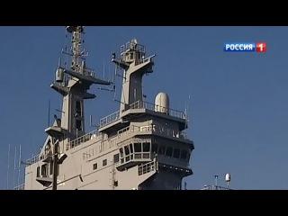 Вести.Ru: Франция передала России первый