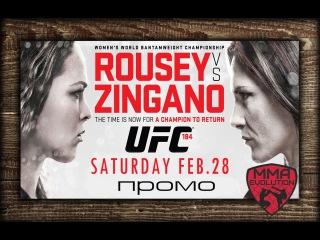 Промо UFC184: Раузи vs. Зингано [на русском языке] ghjvj ufc184: hfepb vs. pbyufyj [yf heccrjv zpsrt]