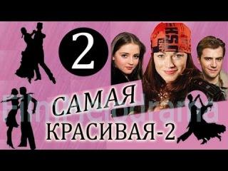Самая красивая - 2 (2 серия) Мелодрама фильм сериал