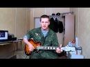 Снайпершадевчонке 16 лет /кавер Сергей Москалец/