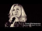 Тоня Матвиенко. Благотворительный концерт