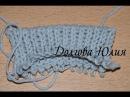 Вязание спицами Двойная полая резинка Knitting for beginners Double hollow gum