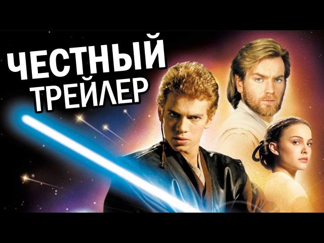 Честный трейлер Звёздные войны Эпизод 2 Атака клонов русская озвучка