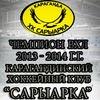 """Карагандинский ХК""""Сарыарка"""",""""Беркут"""",""""Юность"""""""