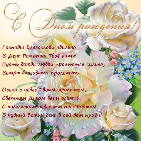 Поздравления с днем рождения женщине верующей