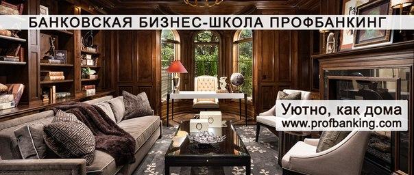 Обучение банковскому делу в бизнес-школе ПрофБанкинг: уютно, как дома!