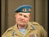 Афганистан. 'Мы спецназ'. Николай Вишняк - Херсон!