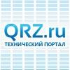 QRZ.RU - схемы и новости радиолюбителям