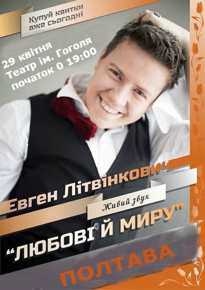 Евгений Литвинкович: Общение поклонников - Том VII - Страница 14 9f31TdRHR1U