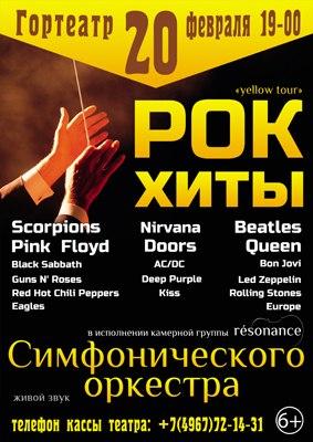 Афиша Серпухов Концерт группы «resonance»