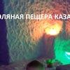Соляная пещера казань -галотерапия