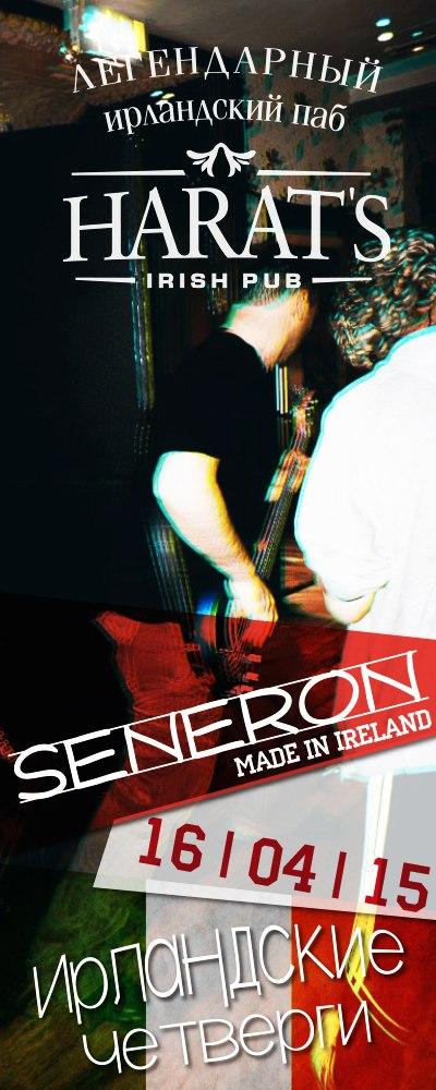Афиша Калуга 16 апреля. SENERON/made in IRLAND / HARAT'S PUB