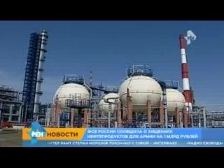 ФСБ сообщила о хищениях нефтепродуктов для армии на 1 млрд рублей