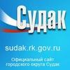 Городской округ Судак
