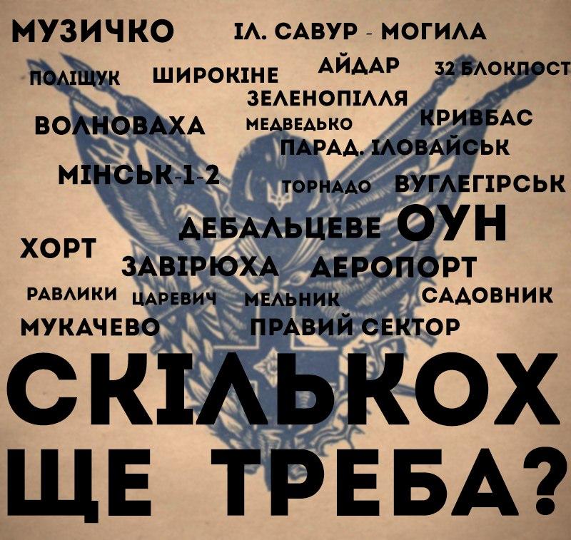 В годовщину Иловайской трагедии руководство МВД и Нацгвардии почтило память погибших правоохранителей - Цензор.НЕТ 2705