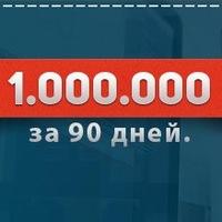 Логотип Дима и Настя на пути к 1.000.000р