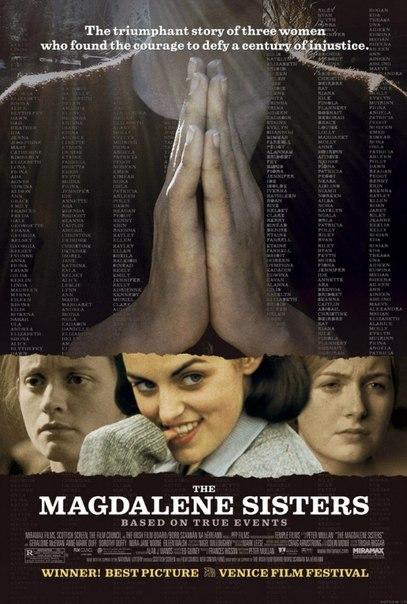 Кадры из фильма «Сестры Магдалины» / 2002
