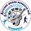 Детская школа искусств №5 г. Челябинска